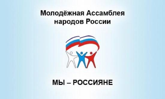 molodezhnaya-assambleya-narodov-rossii