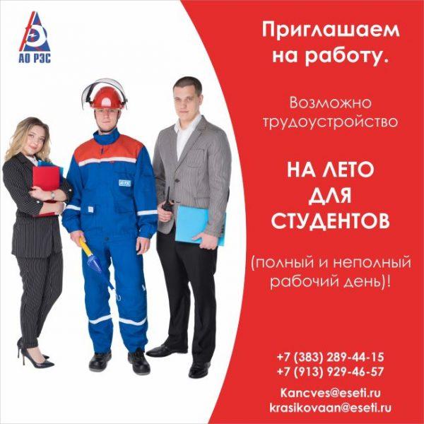 плакат вакансии_2